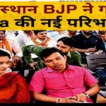 भाजपा राजस्थान ने गढ़ी 'युवा' की नई परिभाषा  —अपनाया 'नया नौ दिन पुराना सौ दिन' का फॉर्मूला