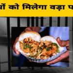 जेल प्रशासन कैदियों को खिलाएगा वड़ा पाव और पनीर, पढ़िए ये रिपोर्ट..