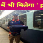 रेलवे करेगा 'खुशियों की डिलीवरी' ट्रेन में मिलेगा मनपसंद खाना