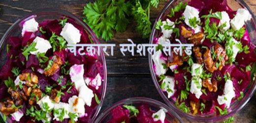 हाई प्रोटीन सैलेड रेसिपी, यमी एंड पौष्टिक