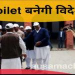 टॉयलेट को लेकर हरियाणा के इस गांव ने बनाया ये अनूठा नियम!