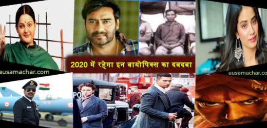 नए साल में बॉलीवुड पर रहेगा 'बायोपिक्स' का दबदबा, जानें और फिल्मों के बारे में..