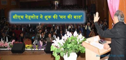 CM Gehlot started 'Man Ki Baat'…