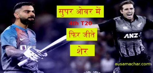 India Vs New Zealand: इंडिया ने पकड़ ली सुपर ओवर की नब्ज, सउदी हो गए फेल!