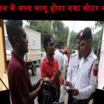 राजस्थान में जल्द लागू होगा नया मोटर व्हीकल एक्ट, बन जाएगा देश का सबसे न्यूनतम जुर्माना राशि वाला राज्य