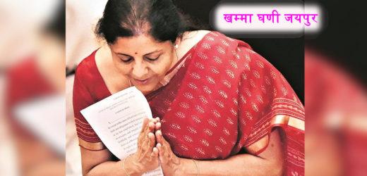 केन्द्रीय मंत्री निर्मला सीतारमण का जयपुर में जन-जागरण अभियान