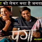Panga review : 'पंगा' को लेकर सिनेमा हॉल से बाहर निकलते ही ये बोले दर्शक..पढ़ें