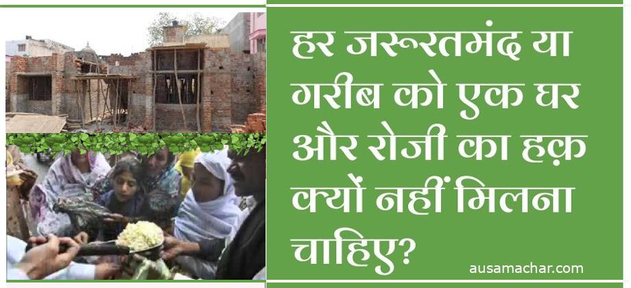 हर जरूरतमंद को मिले 'रोटी-मकान' का हक : डॉ. सुधांशु