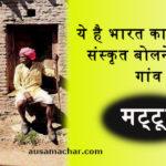 देश का एकमात्र ऐसा गांव जहां बच्चे-बड़े सब 'संस्कृत' में करते हैं बात