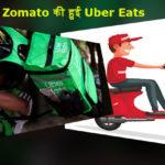 Zomato ने Uber Eats को खरीदा, आखिर क्यों बेचनी पड़ी 2,485 करोड़ की ऊबर ईट्स..