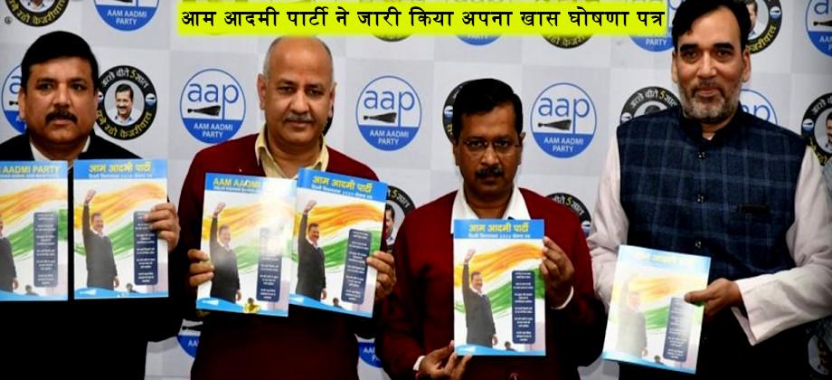 Delhi Election2020 : आम आदमी पार्टी ने जारी किया अपना खास घोषणा पत्र, ये रहीं मुख्य बातें..