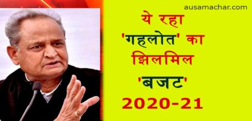 Rajasthan Budget2020 : ये रहा गहलोत का झिलमिल बजट