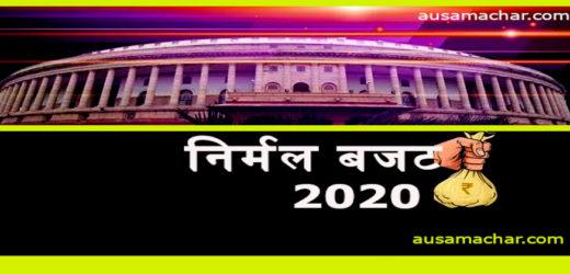 Budget 2020 : इनकम टैक्स में एतिहासिक कटौती के साथ ही निर्मला ने खोला पिटारा