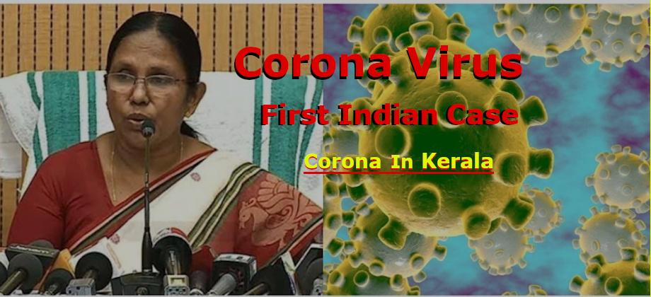 Coronavirus: भारत पहुंचा 'कोरोना वायरस' केरल सरकार ने किया 'राजकीय आपदा घोषित'