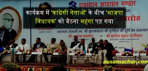 हाउसिंग बोर्ड के मूर्ति अनावरण में 'कांग्रेसी नेताओं' के बीच 'भाजपा विधायक' को बैठना महंगा पड़ गया