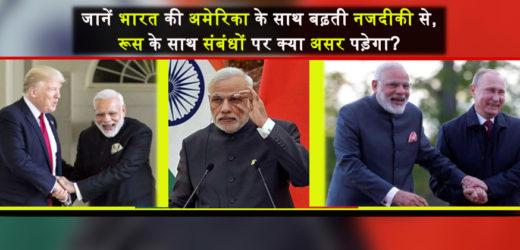 भारत की अमेरिका के साथ बढ़ती नजदीकी से, रूस संबंधों पर क्या असर पड़ेगा? ऐसे जानिए..