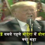 Trump In Motera : यहां पढ़ें सबसे पहले 'मोटेरा' में 'डोनाल्ड ट्रंप' ने क्या कहा..!