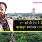 'चित्तौड़गढ़ दुर्ग' को देख ये 'बोले' बॉलीवुड कलाकार 'राज जुत्शी,' जानें क्या कहा..