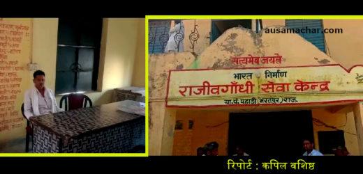 भरतपुर: एसीबी ने रिश्वत लेते जेटीए को रंगे हाथों दबोचा, राशि की बरामद