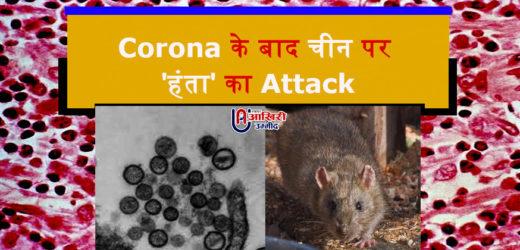 हंता वायरस : 'कोरोना' के बाद 'हंता' ने बढ़ाई 'चाईना' की चिंता, 1 की मौत