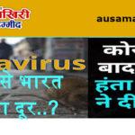 Hantavirusnews: 'हंता' के खतरे से 'भारत' कितना दूर? लक्षण एवं कारणों को ऐसे पहचानें..