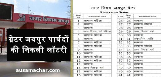 'ग्रेटर' निगम जयपुर ने निकाली 'पार्षदों' की 'लॉटरी'