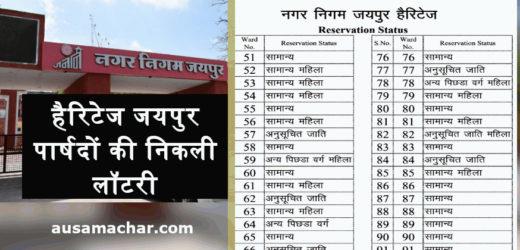 'हैरिटेज' निगम जयपुर ने निकाली 'पार्षदों' की सीटों की 'लॉटरी'