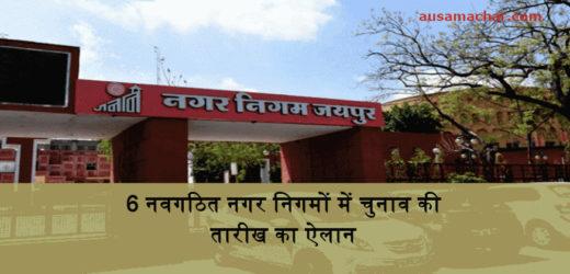 Nagar Nigam Election : निर्वाचन आयोग ने जारी की चुनावों की तिथि, 5 अप्रैल को होगी वोटिंग