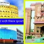 राजस्थान: क्या प्रदेश में 5 अप्रैल को हो पाएंगे निकाय चुनाव? पढ़ें ये खबर