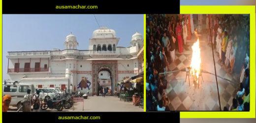 देशभर में मशहूर 'राजस्थान' के इस मंदिर में 'अबीर गुलाल' की जगह ठाकुरजी 'अंगारों' से खेलते हैं 'होली'