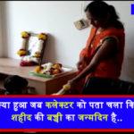 झालावाड़: जब 'कलेक्टर' को पता चला कि आज 'शहीद की बच्ची' का 'जन्मदिन' है, उसके बाद जो किया..