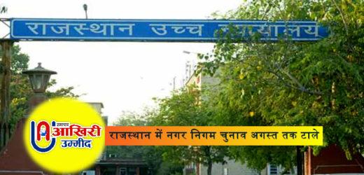 राजस्थान में फिर हुए नगर निगम चुनाव स्थगित, हाईकोर्ट ने दिए आदेश