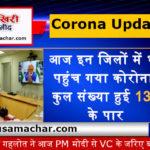 राजस्थान अपडेट: आज इन जिलों में भी पहुंच गया कोरोना, कुल संख्या हुई 130 के पार