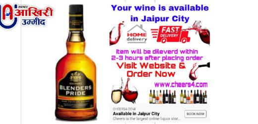 अब राजधानी जयपुर में घर बैठेगी मिलेगी शराब, इस कंपनी ने शुरू की ऑनलाइन डिलिवरी