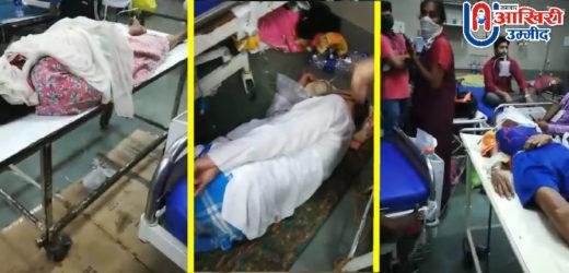 मृत लोगों के बीच इलाज कराने को मजबूर लोग, मुंबई में हॉस्पिटल्स का बुरा हाल