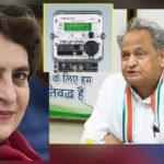राजस्थान में सरकार बिल वसूल रही, यूपी में प्रियंका बिल माफ कराने में लगी है