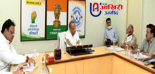 राजस्थान में अब 32 जिलों में फैला कोरोना संक्रमण, आज ये जिला भी हो गया शामिल