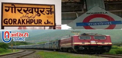 ट्रेन को जाना था गोरखपुर,पहुंचा दिया राउरकेला, श्रमिक ट्रेन का अजीब मामला