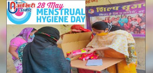 'विश्व मासिक धर्म स्वच्छता दिवस' के लिए आज के दिन को ही क्यों चुना, जानें..