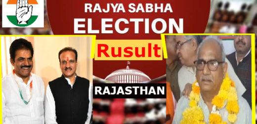 राज्यसभा चुनाव 2020 नतीजे : राजस्थान में कांग्रेस के 2 और भाजपा से 1 प्रत्याशी की हुई जीत