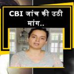 Sushant Suicide Case में कंगना रनौत बनी मुख्य गवाह, अब CBI से जांच की उठ रही मांग