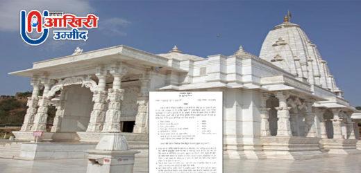 राजस्थान में इस तारीख को खुलेंगे धर्मस्थल, सरकार की ओर से बनाई गई कमेटी देगी सुझाव