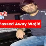 मशहूर म्यूजिक कंपोजर वाजिद खान का हुआ इंतकाल, बॉलीवुड इंडस्ट्री को बड़ा झटका
