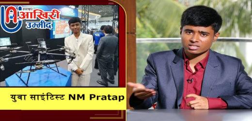 ये युवा साइंटिस्ट ड्रोन बनाने में 80 बार असफल रहा था, अब DRDO के लिए करना चाहता है काम