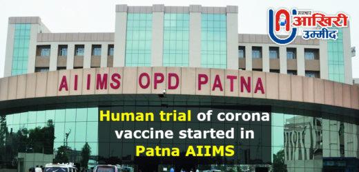 COVID-19 Vaccine : पटना एम्स में शुरू हुआ कोरोना वैक्सीन का ह्यूमन ट्रायल,  इन्हें मिला मौका