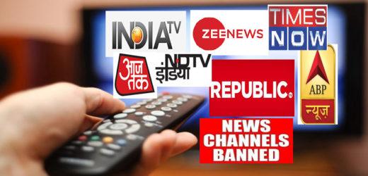 नेपाल में भारतीय न्यूज चैनलों पर लगा बैन, केबल ऑपरेटर्स ने रोका प्रसारण, इस चैनल को मिली छूट