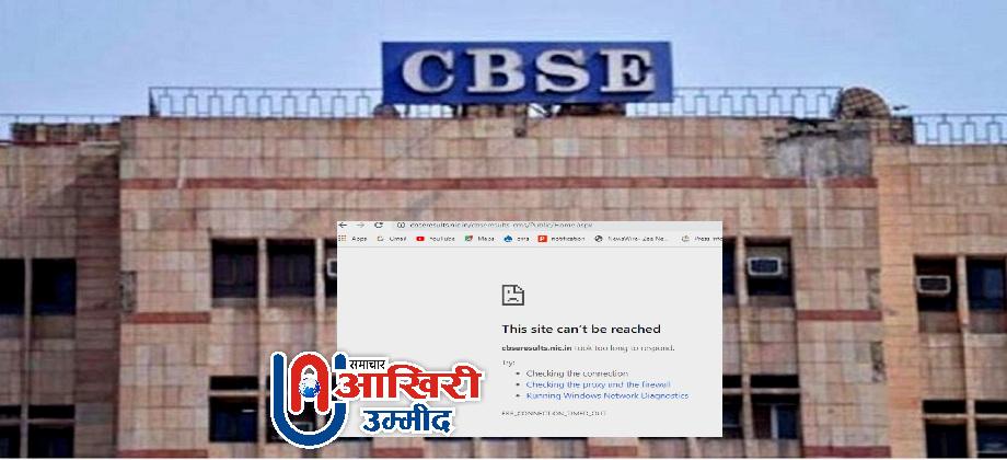 CBSE Result 2020 :  रिजल्ट की घोषणा करते ही CBSE की वेबसाइट हुई क्रैश, स्टूडेंट्स के बीच ये गफलत