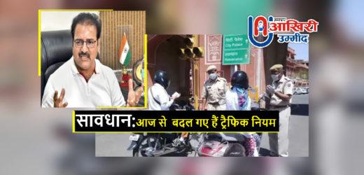 राजस्थान में लागू हुआ संशोधित मोटर व्हीकल एक्ट, आज से ये रहेंगी जुर्माने की नई रेट्स, यहां देखें..