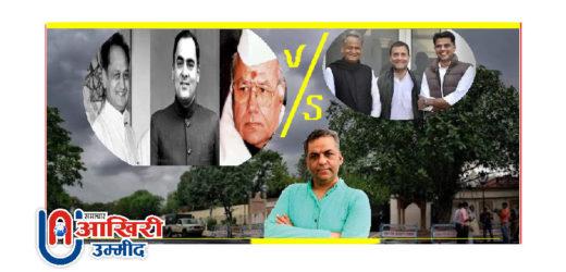 Rajasthan Politics वर्तमान में वही हो रहा है जो उन दिनों गहलोत ने हरिदेव जोशी के साथ किया था : डॉ. सुधांशु